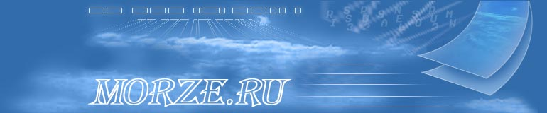 Morze.Ru - на главную страницу